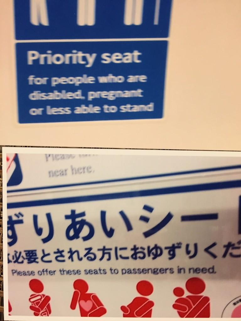 電車内の表示